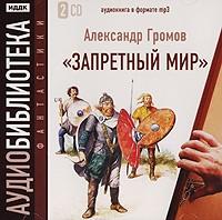 Александр Громов - Запретный мир (аудиокнига MP3 на 2 CD)