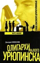 Дмитрий Новоселов - Форс-мажор