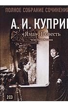 А. И. Куприн - А. И. Куприн. Полное собрание сочинений. Том 2. Яма (аудиокнига МР3 на 2 CD)