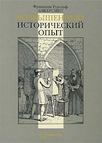 Франклин Рудольф Анкерсмит - Возвышенный исторический опыт