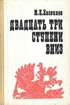 Марк Касвинов - Двадцать три ступени вниз