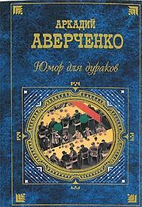 Аркадий Аверченко - Юмор для дураков (сборник)