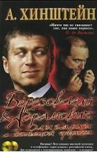 А. Хинштейн - Березовский и Абрамович. Олигархи с большой дороги (+ 2 CD)