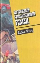 Дэй Кин - Зарубежный криминальный роман