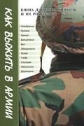Геннадий Пономарев - Как выжить в армии. Книга для призывников и их родителей
