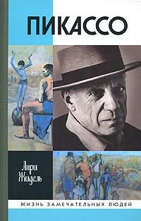Анри Жидель - Пикассо