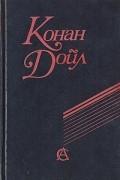 Конан Дойл - Приключения Шерлока Холмса. Записки о Шерлоке Холмсе