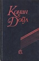 Конан Дойл - Приключения Шерлока Холмса. Записки о Шерлоке Холмсе (сборник)