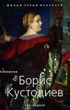 М. Н. Соколов - Борис Кустодиев