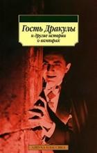 без автора - Гость Дракулы и другие истории о вампирах (сборник)
