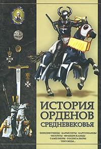 Игорь Гусев - История орденов Средневековья