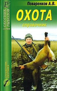 A. B. Поваренков - Охота. Справочник (сборник)