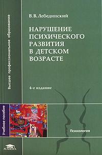 Виктор Лебединский - Нарушение психического развития в детском возрасте