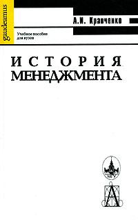 А. И. Кравченко - История менеджмента