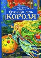 Фревин Джонс — Волшебная тропа. Книга 1. Седьмая дочь короля