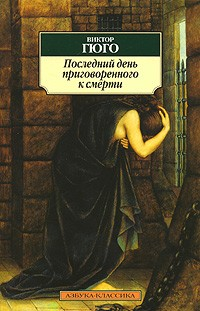Виктор Гюго - Последний день приговоренного к смерти. Рюи Блаз (сборник)