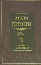 Агата Кристи - Свидетель обвинения (сборник)