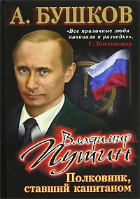 Александр Бушков - Владимир Путин. Полковник, ставший капитаном