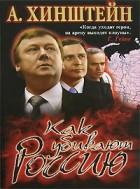 А. Хинштейн - Как убивают Россию