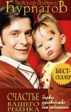 Андрей Курпатов - Первое руководство для родителей. Счастье вашего ребенка