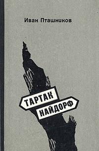 Иван Пташников - Тартак. Найдорф (сборник)