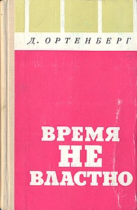 Д. Ортенберг - Время не властно