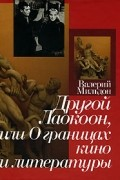 Валерий Мильдон - Другой Лаокоон, или О границах кино и литературы