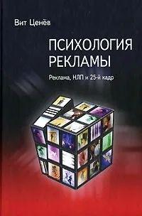 Вит Ценев - Психология рекламы. Реклама, НЛП и 25-й кадр