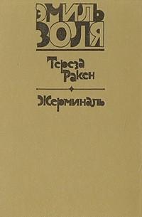Эмиль Золя - Тереза Ракен. Жерминаль (сборник)