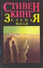 Стивен Кинг - Зеленая миля. Город зла (сборник)