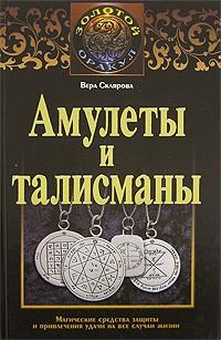 Амулеты и талисманы из книги бензонасос для чери амулет а15