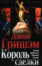 Джон Гришэм - Король сделки