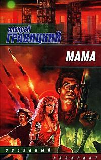 Алексей Гравицкий - Мама