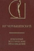 Н. Г. Чернышевский - Избранные эстетические произведения