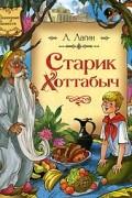 Л. Лагин - Старик Хоттабыч