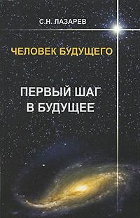 С. Н. Лазарев - Человек будущего. Первый шаг в будущее