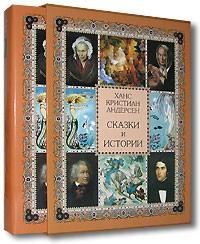 Ханс Кристиан Андерсен - Ханс Кристиан Андерсен. Сказки и истории (подарочное издание) (сборник)