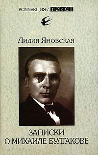 Лидия Яновская - Записки о Михаиле Булгакове (сборник)