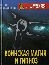 Юрий Серебрянский - Воинская магия и гипноз