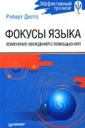 Роберт Дилтс - Фокусы языка. Изменение убеждений с помощью НЛП (сборник)
