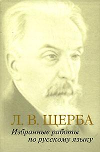 Избранные работы по русскому языку — Л. В. Щерба