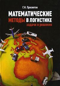 Г. И. Просветов — Математические методы в логистике. Задачи и решения