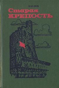 Читать книгу старая крепость краткое содержание