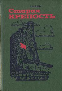 Читать старая крепость краткое содержание