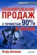 Игорь Качалов - Планирование продаж с точностью 90% и выше