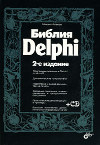 Михаил Фленов - Библия Delphi (+ CD-ROM )
