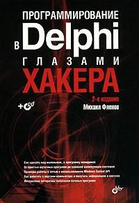 Михаил Фленов - Программирование в Delphi глазами хакера (+ CD-ROM)