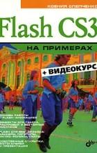 Ксения Слепченко - Flash CS3 на примерах (+ CD-ROM)
