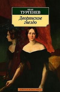 Иван Тургенев - Дворянское гнездо
