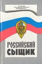 - Российский сыщик. Сборник